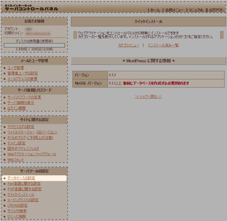 左側メニューのデータベースの設定をクリック