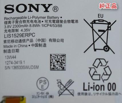 Xperia Z1fバッテリー 表面印刷(純正品)