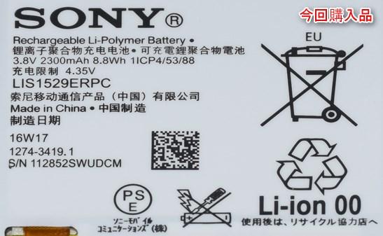 Xperia Z1fバッテリー 表面印刷(Amazon購入品)