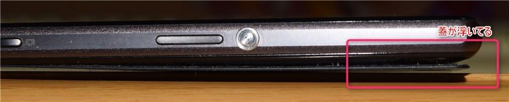 Xperia Z1f バッテリーが膨らみ、蓋が浮いている 1