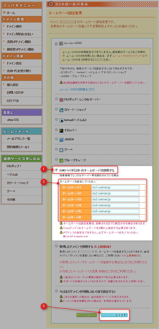 ネームサーバ1~5にエックスサーバーのネームサーバを設定