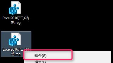 解凍された「Excel2016アニメ無効.reg」を右クリックして「結合」をクリック