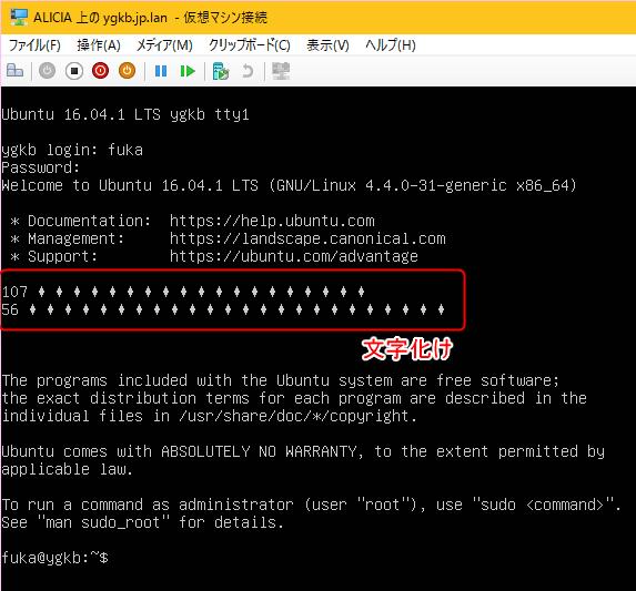 Hyper-Vのコンソールだと漢字が化ける