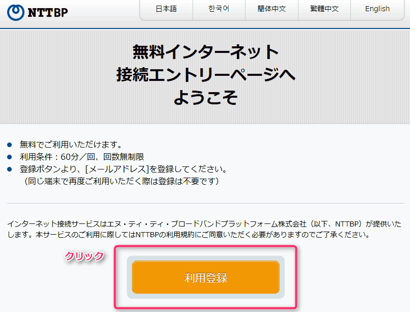 『利用登録』をクリック