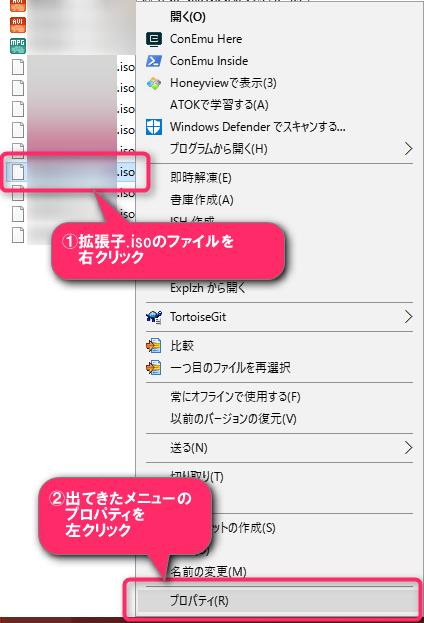 拡張子が .iso のファイルを右クリックし、メニュー内の『プロパティ』を左クリック