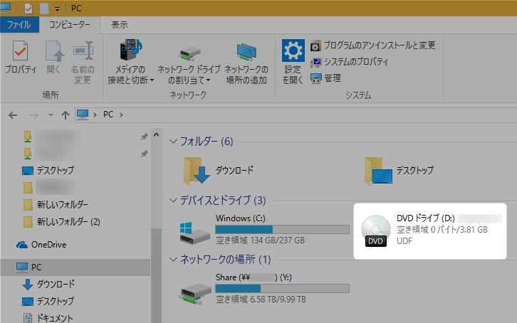 DVDドライブがエクスプローラー上に追加される