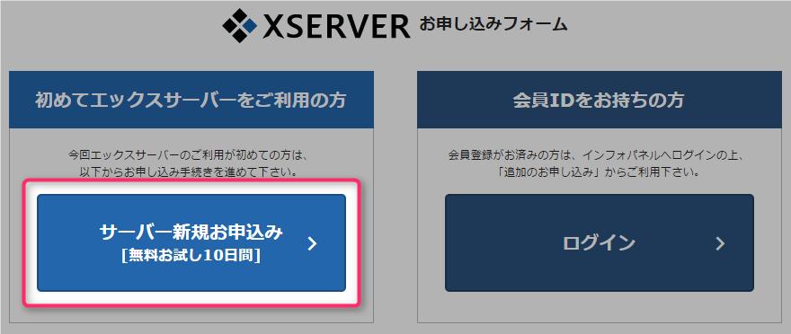 『サーバー新規申し込み』ボタンをクリック