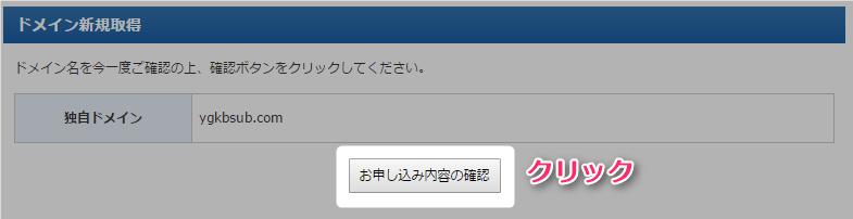 『お申し込み内容の確認』ボタンをクリック