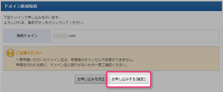 『お申し込みする(確定)』ボタンをクリック
