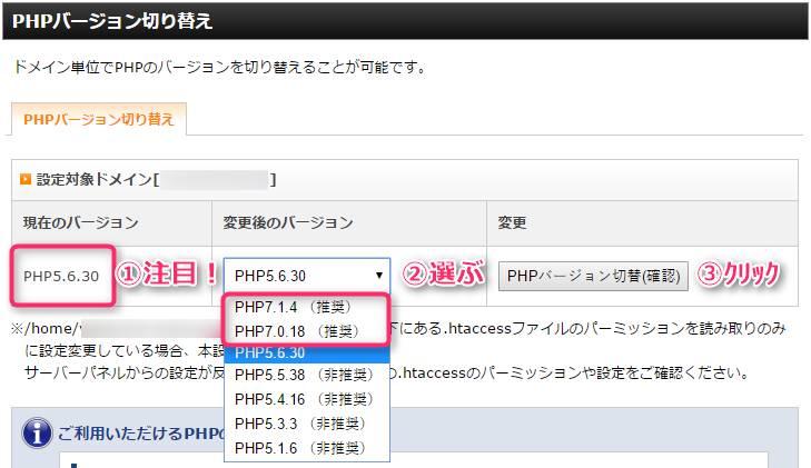 PHPのバージョンを変更する