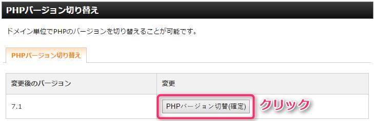 『PHPバージョン切替(確定)』ボタンをクリック