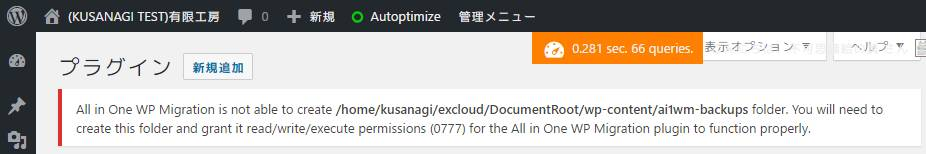 All in One WP Migration エラー1