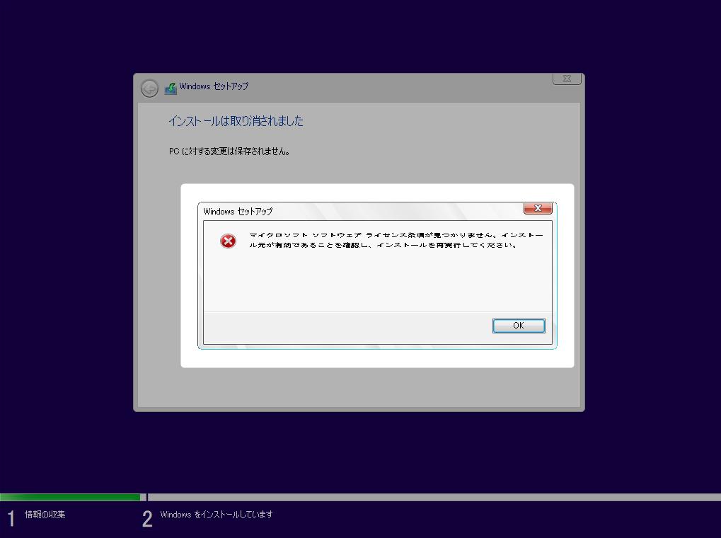 Windows10 ライセンス条項が見つかりません