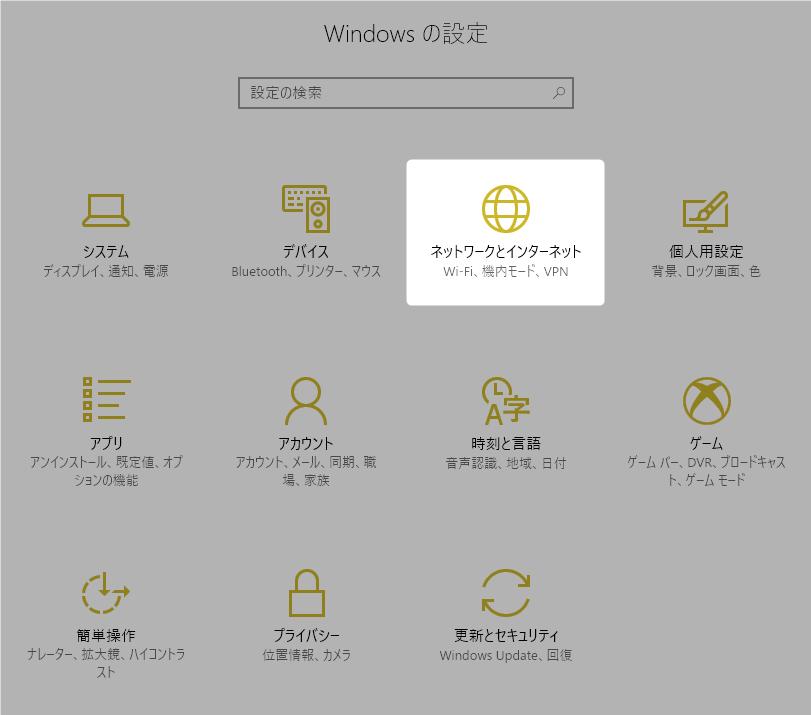 Windowsの設定→ネットワークとインターネット