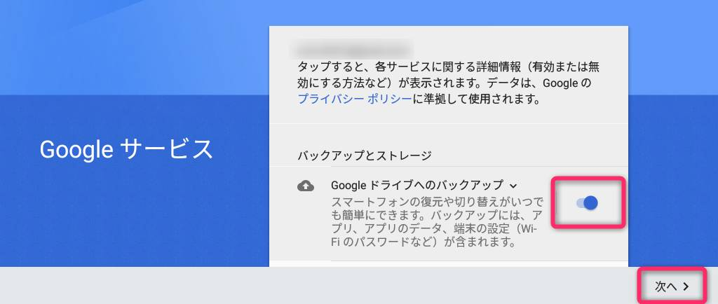 Googleドライブへのバックアップ