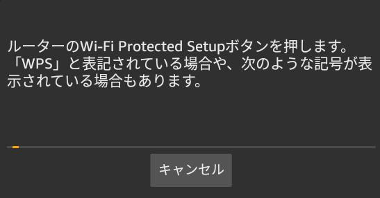 この表示の間に、ルーターのWPSボタンを押す