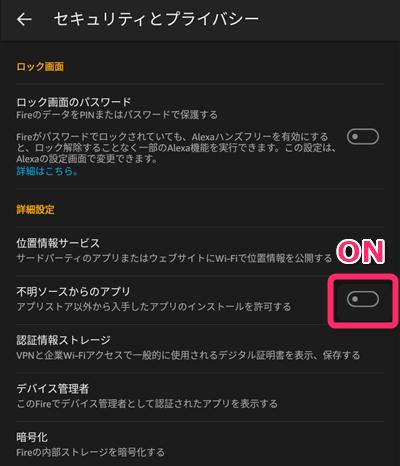 「不明ソースからのアプリ」を『ON』にする