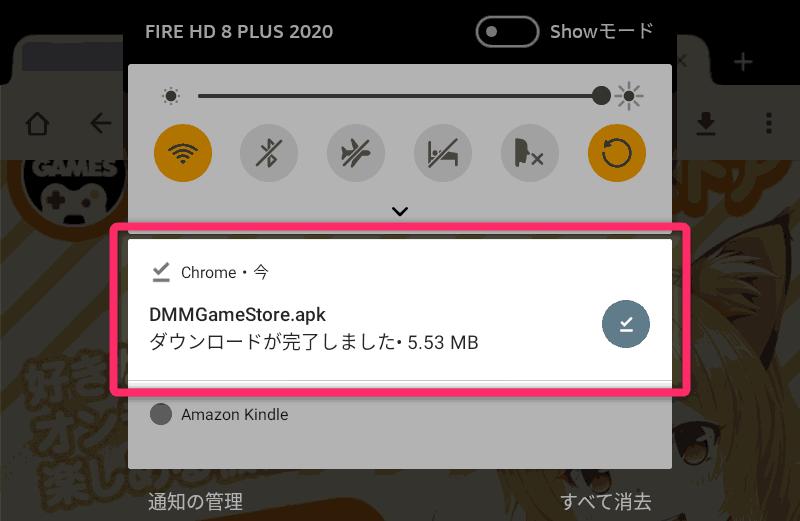 ダウンロードしたらメニューから「DMMGameStore.apk」をタップ
