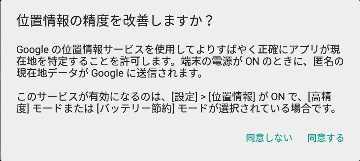位置情報をGoogleに送信するか確認してくる