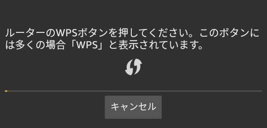 ルーターのWPSボタンを押す