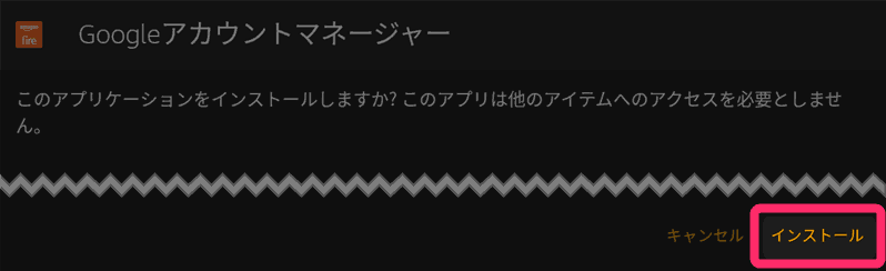 インストール確認画面が表示されるので、『インストール』をタップ