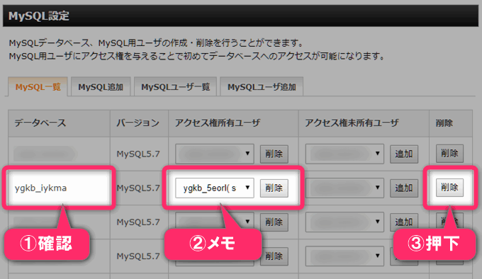 ユーザー名を控えた後、削除ボタン押下