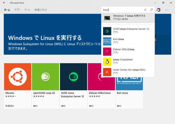 Microsoft Storeを「linux」で検索すると他のディストリビューションも見つかります