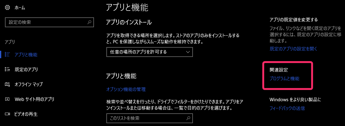 アプリと機能の「プログラムと機能」をクリック