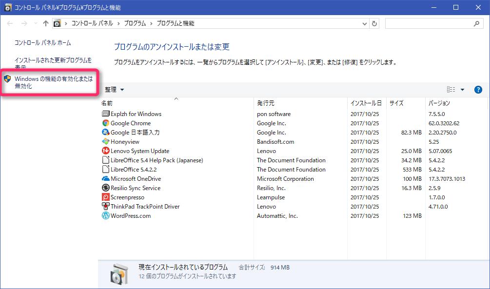 『Windowsの機能の有効化または無効化』をクリック