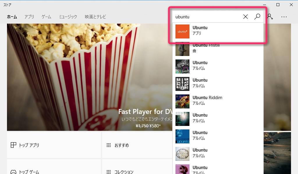 「ストア」を開き、「Ubuntu」で検索