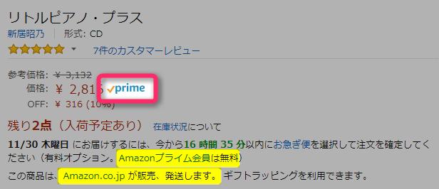 プライム会員はAmazon発送の商品の配送オプションが無料