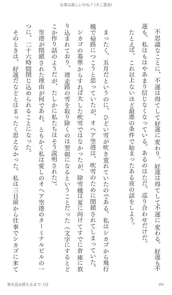 活字本 縦書き2