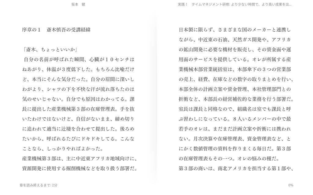 活字本 横書き 3