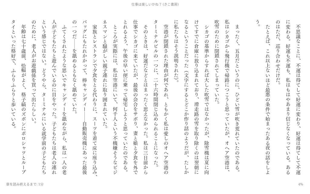 活字本 縦書き 2