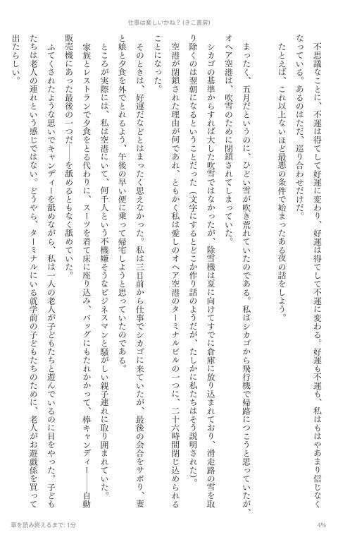 活字本 縦書き 1