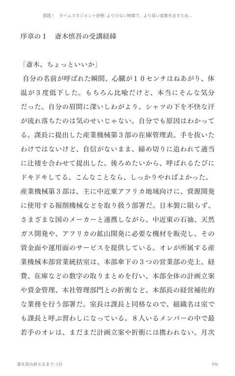 活字本 横書き 2