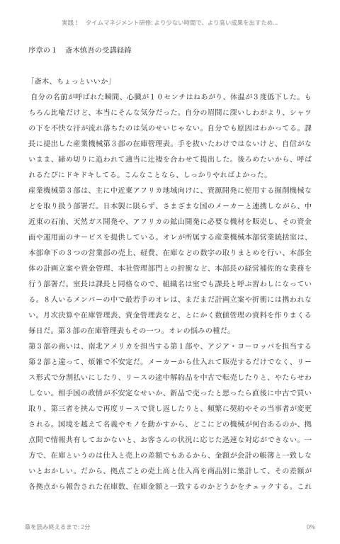 活字本 横書き 1