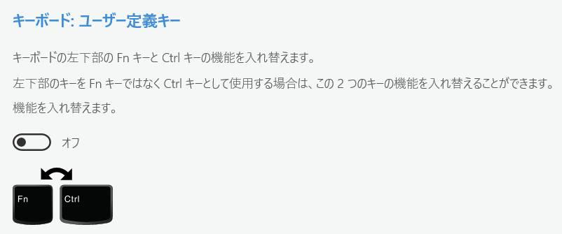 Thinkpad X1C CtrlとFnを入換可能