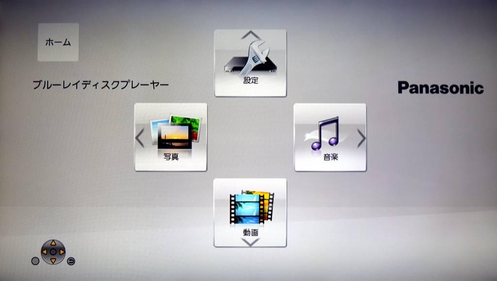 DMP-BD90 メニュー画面