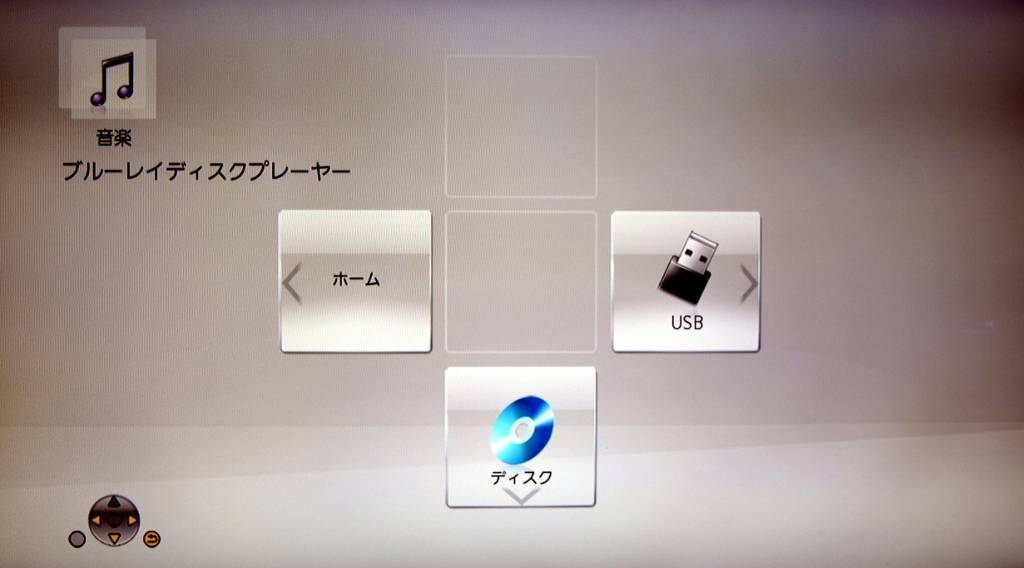 DMP-BD90 音楽メニュー