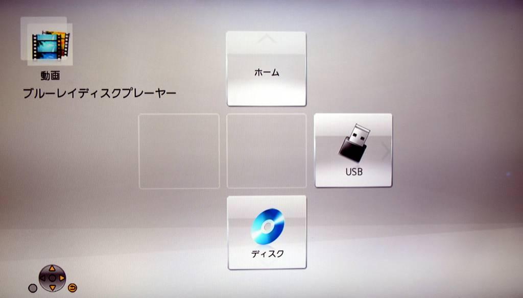 DMP-BD90 動画メニュー