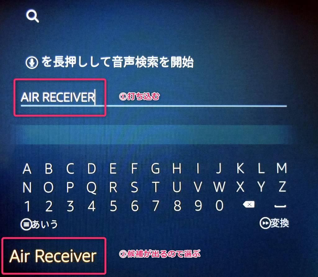 入力欄に「AirReceiver」と入力し、検索