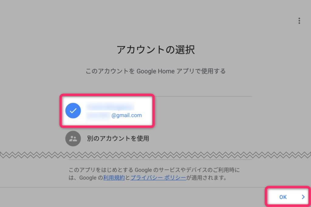Google Home アカウントを選択し、『OK』をタップ