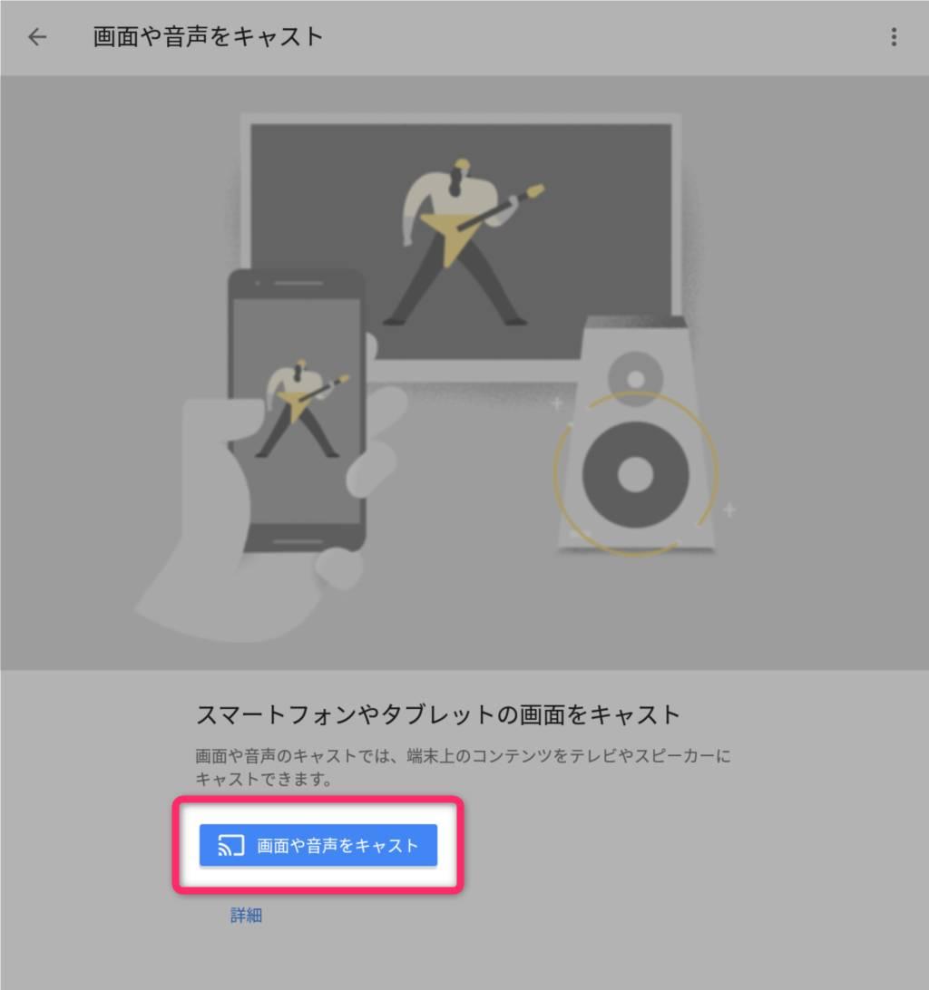 Google Home 『画面や音声をキャスト』ボタンをタップ