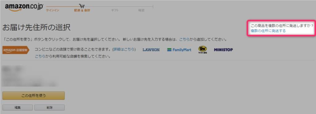 「お届先住所の選択」画面の右端の『複数の住所に発送する』をクリック
