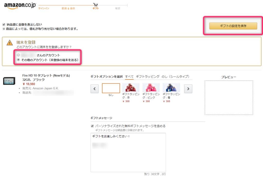 「ギフト」画面で各商品のラッピングとメッセージを指定