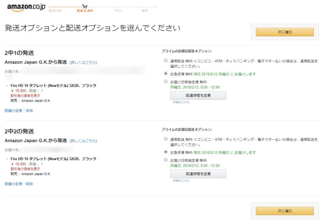 「発送オプションと配送オプションを選んでください」画面で各商品の配送オプションを選択し、『次に進む』をクリック