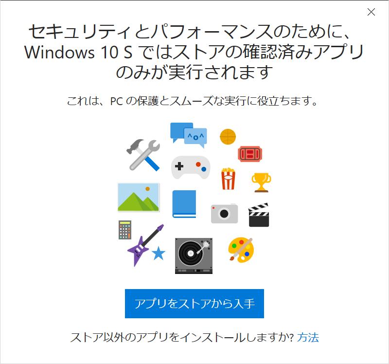 Windows 10 Sでストア外のアプリをインストールしようとすると、下図のようなエラーメッセージが表示されます。
