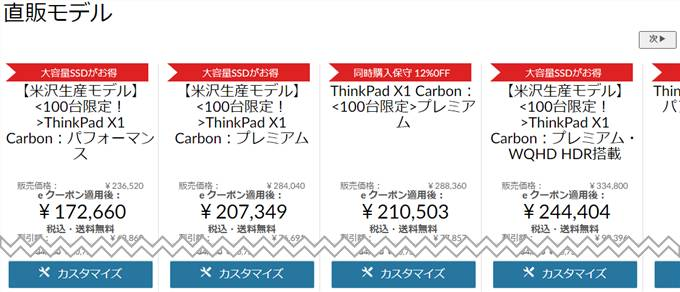 Thinkpad X1 Carbon 2018 直販モデル一覧