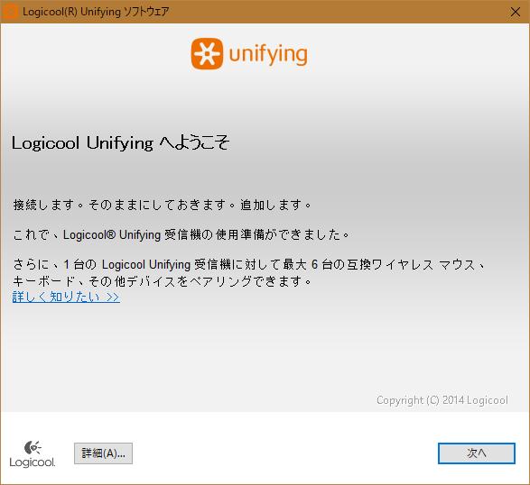 「Logicool Unifyingへようこそ」画面で『次へ』をクリック